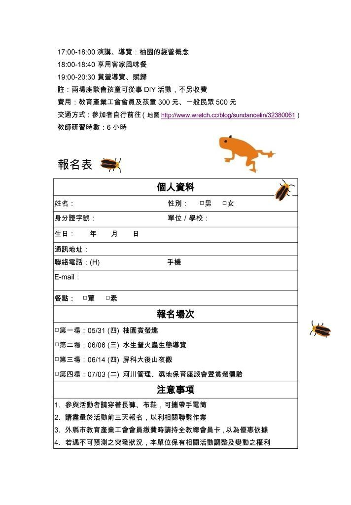 報名表_頁面_3