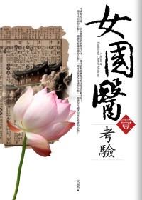 女國醫1:考驗.php