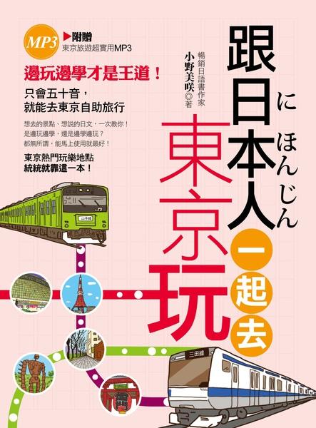 201101-捷徑-跟日本人一起去東京正.jpg