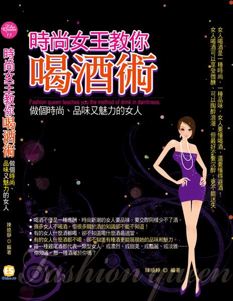 201011-意象-時尚女王教你喝酒術.jpg