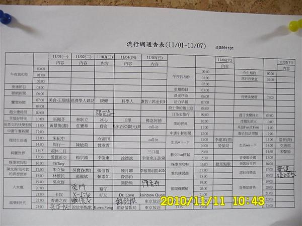 20101111中廣-幸福好時光-老夫子 (6) (Medium).JPG