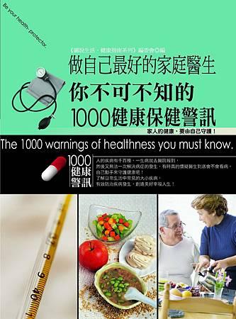 作自己最好的家庭醫生:你不可不知的1000健康保健警訊_300dpi.jpg