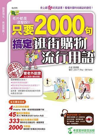 只要2000句,搞定逛街購物流行用語--300DPI封面--希望星球.jpg