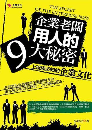 企業老闆用人的9大秘密-大智-封面.jpg