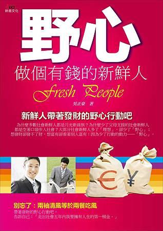 野心:做個有錢的新鮮人-新意-封面.jpg