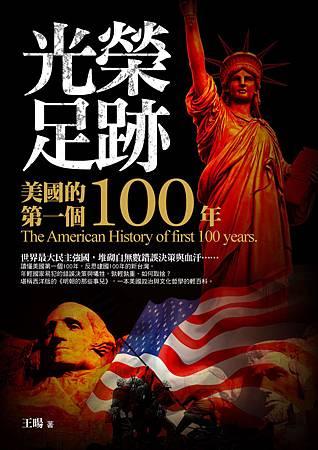 《光榮足跡:美國的第一個100年》書籍封面.jpg