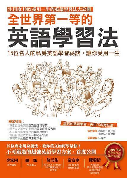 全世界第一等的英語學習法--300dpi封面--希望星球.jpg
