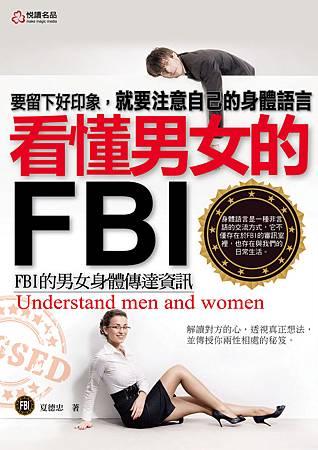 看懂男女的FBI-悅讀-封面.jpg