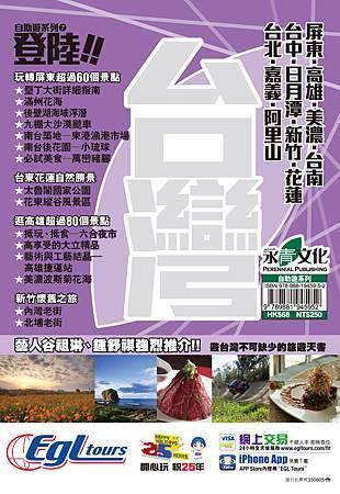 台灣Cover_only.jpg