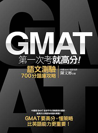 《GMAT第一次考就高分:語文測驗700分題庫攻略》.jpg