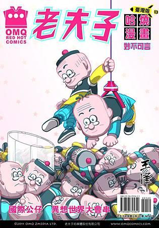 000COMQ_cover13finial(哈燒漫畫)封面.jpg