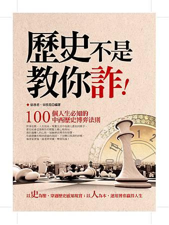 歷史不是教你詐-cover-0920+.jpg