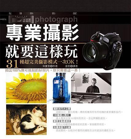 專業攝影就要這樣玩_正封_20110923.jpg
