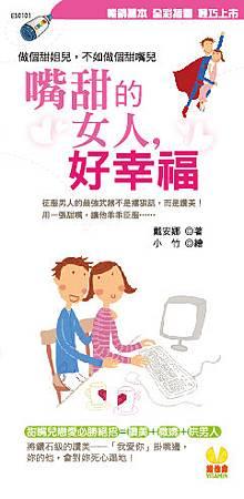 嘴甜的女人,好幸福-封面(2011.09.29).jpg