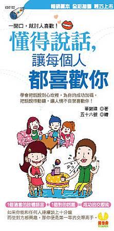 懂得說話:讓每個人都喜歡你-封面(2011.09.29).jpg