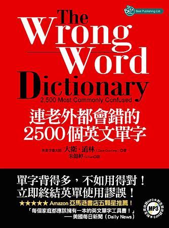 連老外都會錯的2500個英文單字.jpg