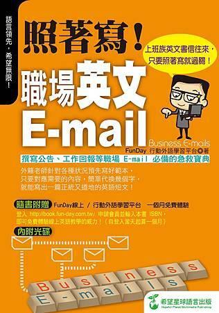 照著寫!職場英文E-mail--300dpi.jpg