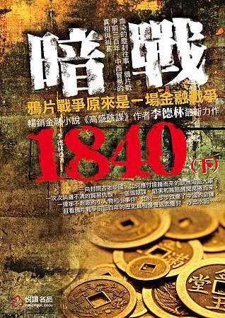 暗戰1840(下)悅讀-封面.jpg