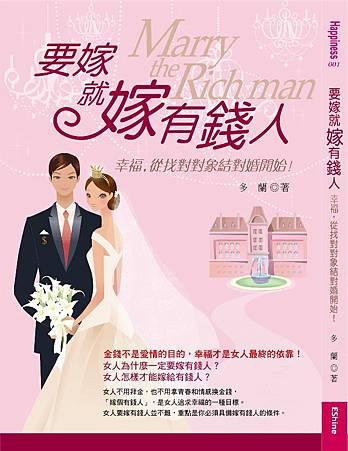 0818-要嫁就嫁有錢人-封面S.jpg