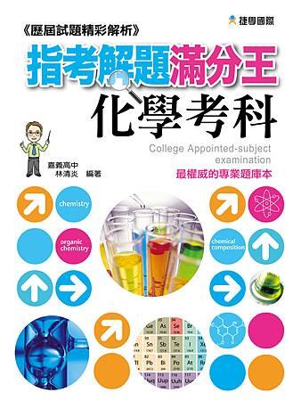 化學封面2out.jpg