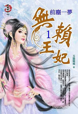 無賴王妃1 封面正面.jpg