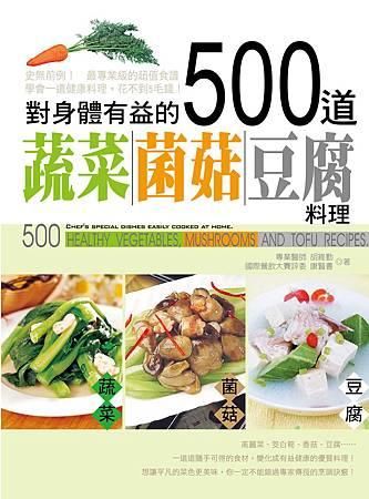 對身體有益的500道蔬菜.菌菇.豆腐料理_300dpi(2011.11.04).jpg