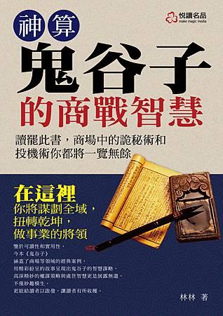 神算《鬼谷子》的商戰智慧-悅讀-封面.jpg