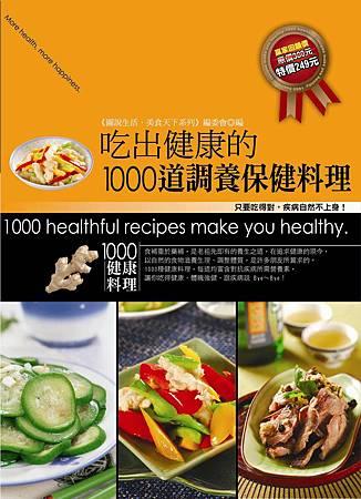 吃出健康的1000道調養保健料理_300dpi.jpg