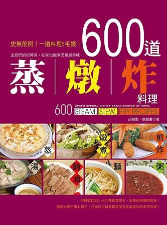 600道蒸、燉、炸料理:主廚們的招牌菜,在家也能享受頂級美味_300dpi.jpg