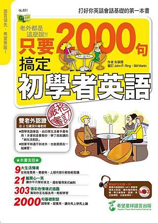 只要 2000 句,搞定初學者英語-300dpi.jpg