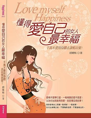 0818-懂得愛自己的女人最幸福-封面S.jpg