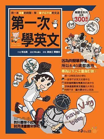 第一次學英文 橘 正封面1220.jpg
