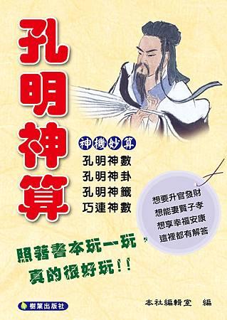 (7)_樹葉_孔明神算.jpg