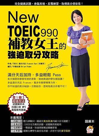 New TOEIC 990 補教女王的強迫取分攻略_300dpi封面.jpg