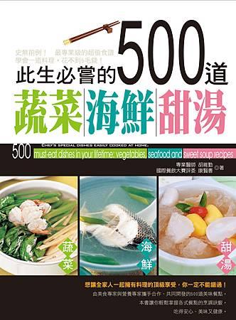 此生必嘗的500道蔬菜.海鮮.甜湯_300dpi.jpg