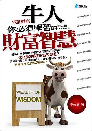 做個財富牛人你必須學習的財富智慧-封面.jpg