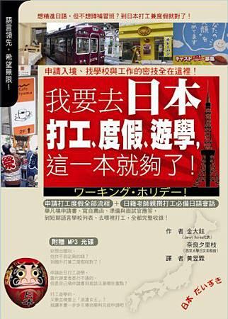 我要到日本打工遊學度假正封.jpg