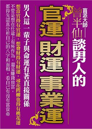 曾半仙談男人的官運 財運 事業運-02.jpg