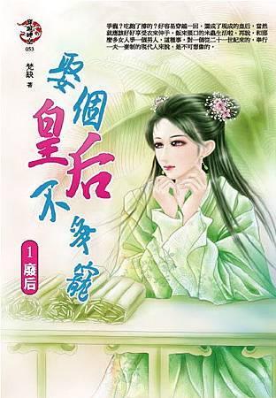 20111215 娶_皇后不__1 封面正面 定稿