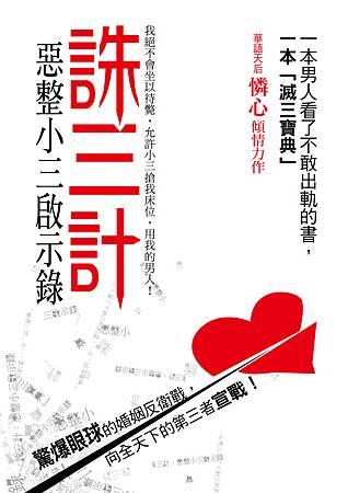 20120210 誅三計 封面正面 定稿