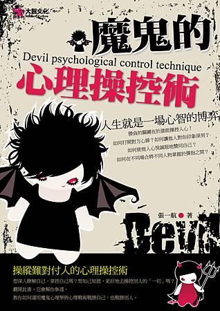 魔鬼的心理操控術-大智-封面