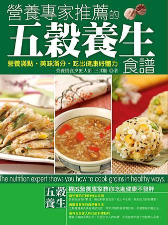 E30112_美麗人生 人生贏家12_營養專家推薦的五穀養生食譜_封面300dpi_20120206
