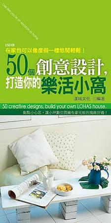 50個創意設計,打造你的樂活小窩_封面