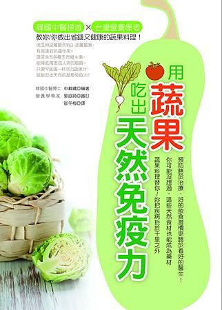 用蔬果 吃出天然免疫力!_300dpi