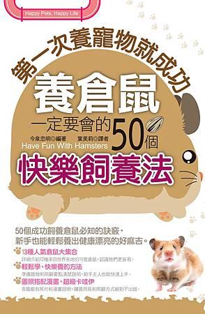 E50115_隨身讀15_第一次養寵物就成功:養倉鼠一定要會的50個快樂飼養法_封面300dpi_20120206