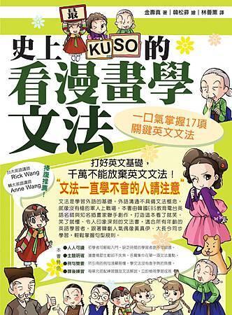 史上最KUSO的看漫畫學文法_300dpi