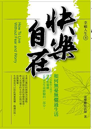 20120305 快樂自在 如何無憂無懼過生活 封面正面 定稿