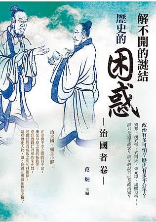 7200080-歷史的困惑:治國者卷-20120111-300