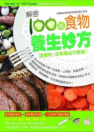 解密100種食物養生妙方:這樣吃,沒有理由不健康