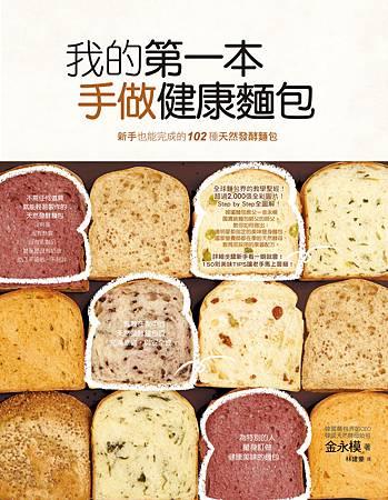 我的第一本手做健康麵包-正封面